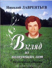 Иней России - Обложка 17.7  книги Взгляд из волнующих лет.jpg