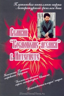 Яков Есепкин Готическая поэзия - 4 копия.jpg