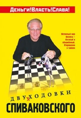 Двухходовки Спиваковского - 1227179705_2s.jpg