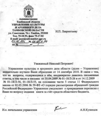 ОТПИСКА коррупционера в цинизме лживом - 06_ Пр. пер. Циничный ответ не по существу  - копия.jpg