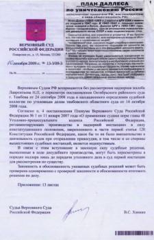Нелогичный абсурд Верховного Суда - 000kt_iz_V_Suda_224.jpg