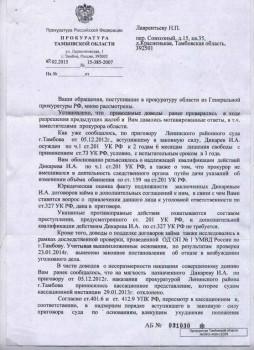 Голословные прокуроры не могут опровергнуть мои доводы – истина неопровержима - 1. Ответ Торговченкова В.И. от 10.2.15 N 15-385-2007 В.А..jpg