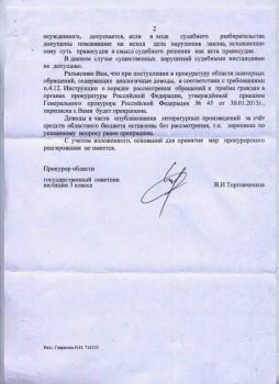Прокурор Торговченков В.И. не в силах отказаться от факта своей связи с мошенниками - 2. Ответ Торговченкова В.И. от 10.2.15 N 15-385-2007 В.А..jpg