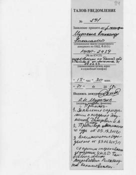 Подал заявление о подделке документов - талон-уведомление 291 о подделке документов Дикаревым и.А. от 21.11.2013 г .jpg