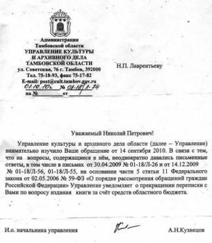 С Днём 8 марта Стихи Николая Лаврентьева Тамбовского - 1. Циничный ответ с целью дискриминации, когда нет взяток.jpg